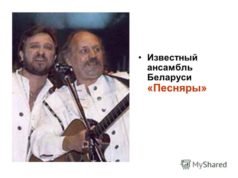 Известный ансамбль Беларуси «Песняры»