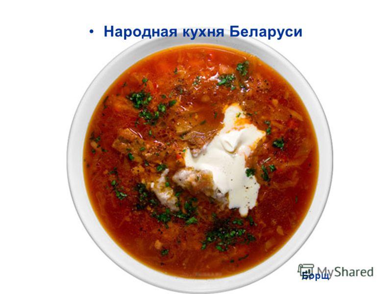 Борщ Народная кухня Беларуси