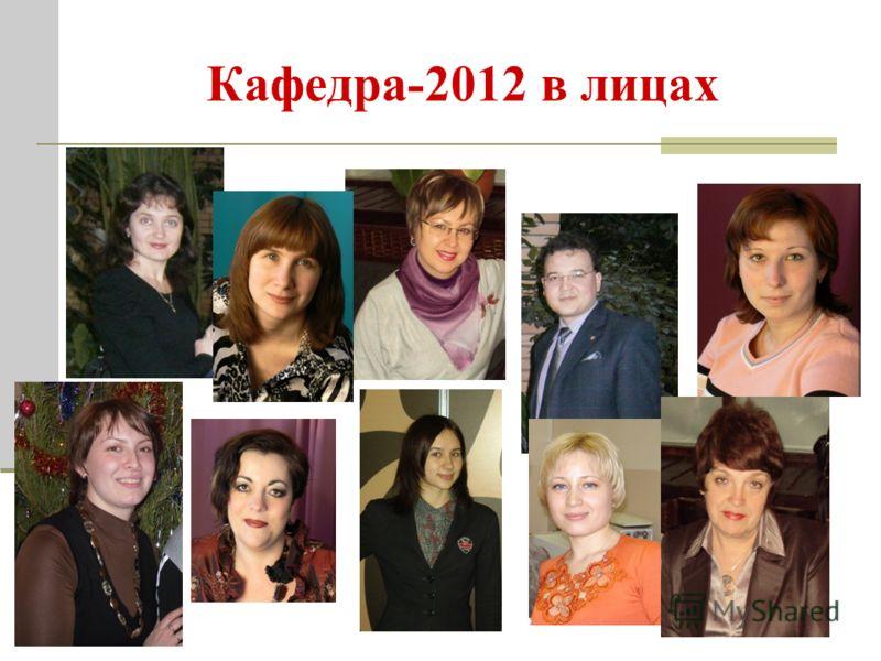 Кафедра-2012 в лицах