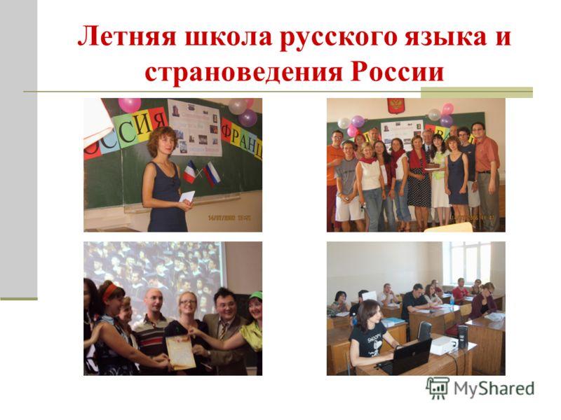 Летняя школа русского языка и страноведения России
