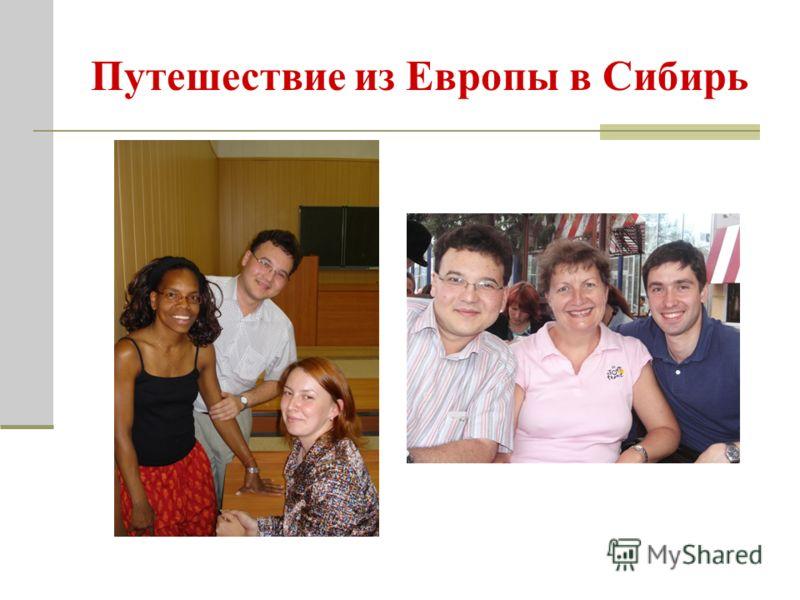 Путешествие из Европы в Сибирь