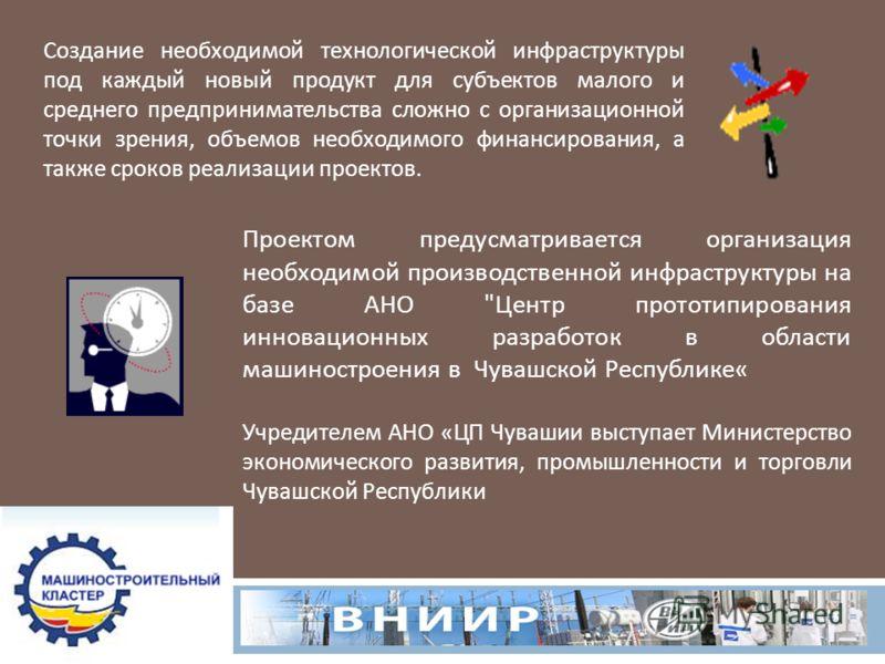 Проектом предусматривается организация необходимой производственной инфраструктуры на базе АНО