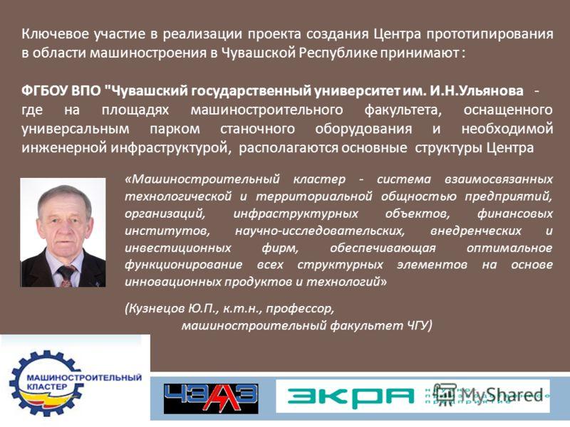 Ключевое участие в реализации проекта создания Центра прототипирования в области машиностроения в Чувашской Республике принимают : ФГБОУ ВПО