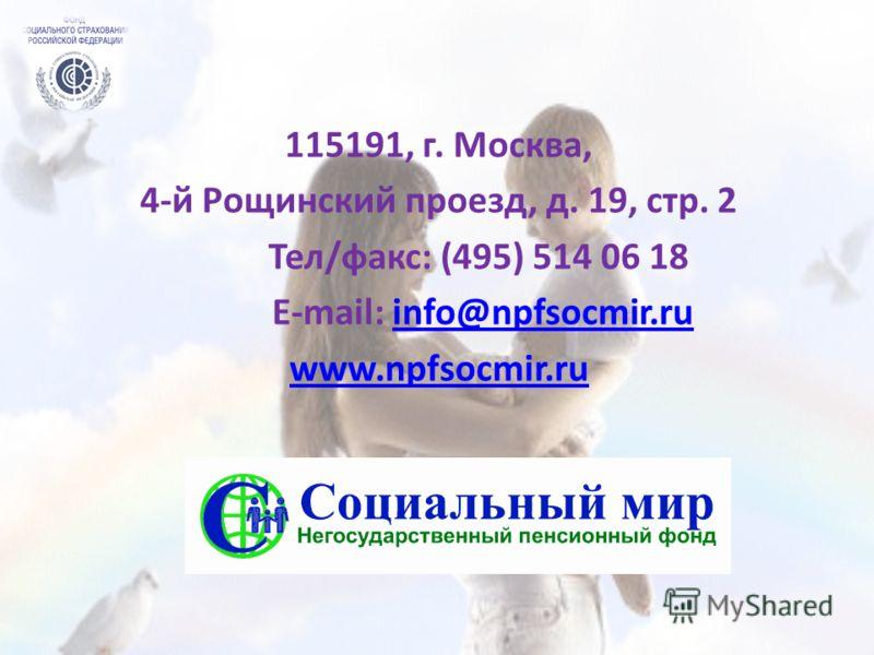 115191, г. Москва, 4-й Рощинский проезд, д. 19, стр. 2 Тел/факс: (495) 514 06 18 E-mail: info@npfsocmir.ruinfo@npfsocmir.ru www.npfsocmir.ru