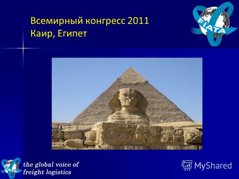 Всемирный конгресс 2011 Каир, Египет