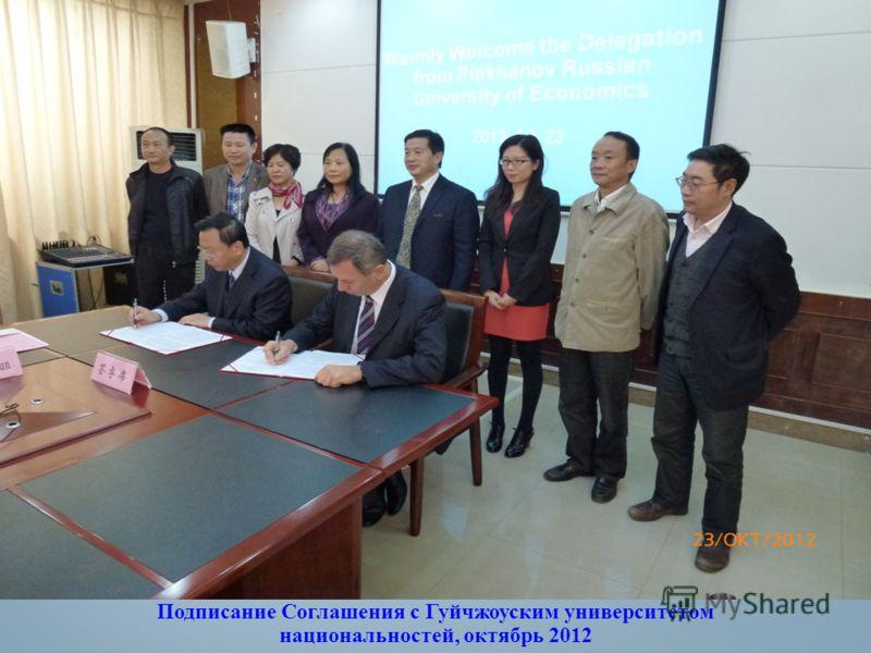 Подписание Соглашения с Гуйчжоуским университетом национальностей, октябрь 2012