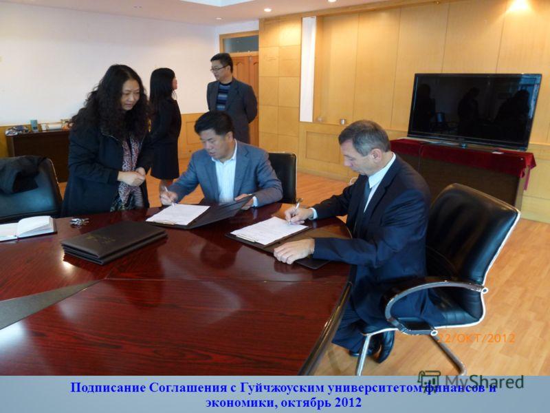 Подписание Соглашения с Гуйчжоуским университетом финансов и экономики, октябрь 2012