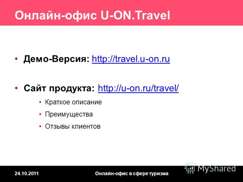 24.10.2011Онлайн-офис в сфере туризма Онлайн-офис U-ON.Travel Демо-Версия: http://travel.u-on.ruhttp://travel.u-on.ru Сайт продукта: http://u-on.ru/travel/http://u-on.ru/travel/ Краткое описание Преимущества Отзывы клиентов