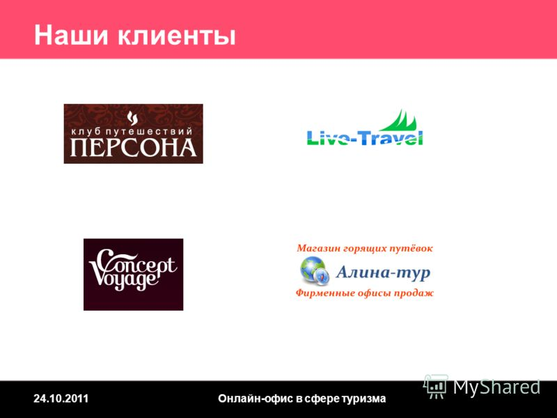 24.10.2011Онлайн-офис в сфере туризма Наши клиенты