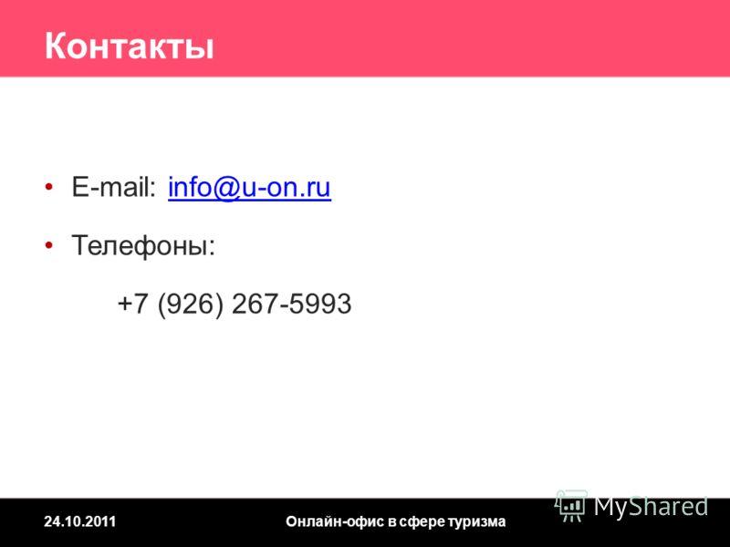 24.10.2011Онлайн-офис в сфере туризма Контакты E-mail: info@u-on.ruinfo@u-on.ru Телефоны: +7 (926) 267-5993