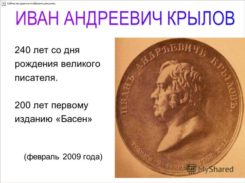 240 лет со дня рождения великого писателя. 200 лет первому изданию «Басен» (февраль 2009 года)