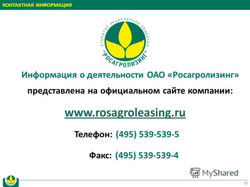 КОНТАКТНАЯ ИНФОРМАЦИЯ Информация о деятельности ОАО «Росагролизинг» представлена на официальном сайте компании: Телефон: Факс: (495) 539-539-5 (495) 539-539-4 18