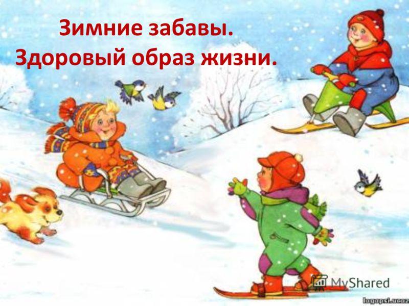 Зимние забавы. Здоровый образ жизни.