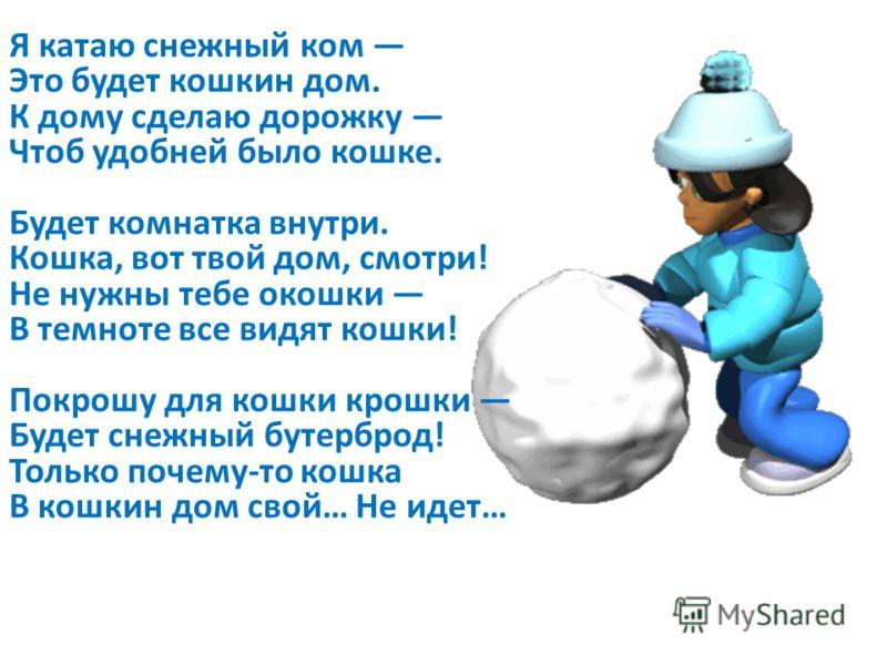 Значение сновидения усиливается, если человеку во сне трудно тянуть груз по снегу.