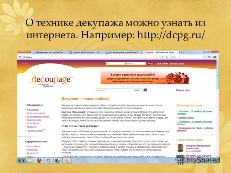 О технике декупажа можно узнать из интернета. Например: http://dcpg.ru/