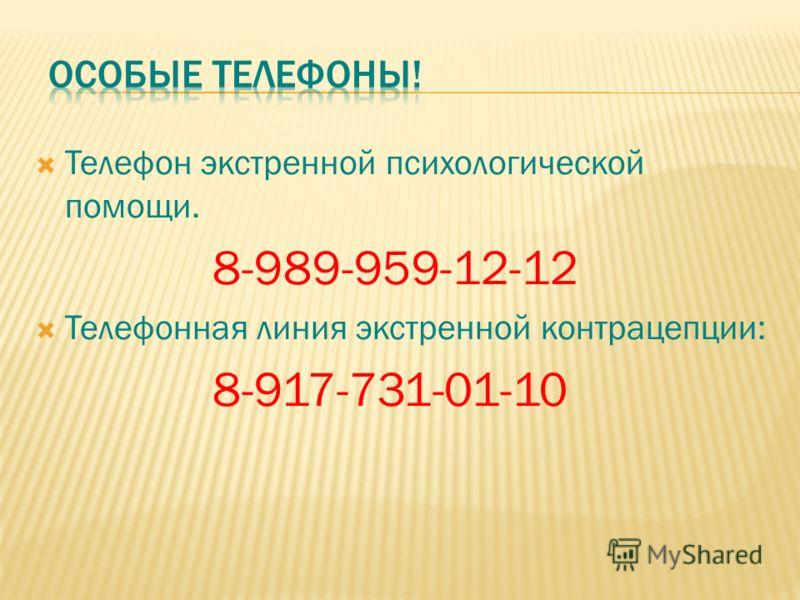 Телефон экстренной психологической помощи. 8-989-959-12-12 Телефонная линия экстренной контрацепции: 8-917-731-01-10