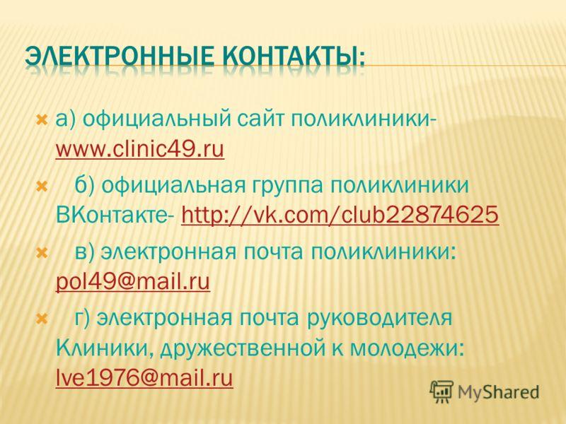 а) официальный сайт поликлиники- www.clinic49.ru www.clinic49.ru б) официальная группа поликлиники ВКонтакте- http://vk.com/club22874625http://vk.com/club22874625 в) электронная почта поликлиники: pol49@mail.ru pol49@mail.ru г) электронная почта руко
