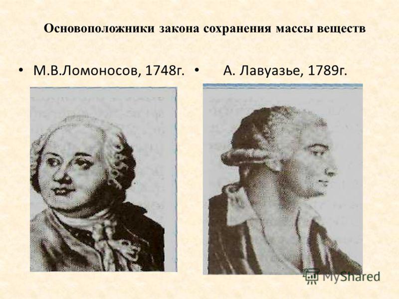 Основоположники закона сохранения массы веществ М.В.Ломоносов, 1748г. А. Лавуазье, 1789г.
