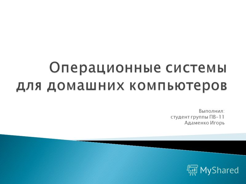 Выполнил: студент группы ПВ-11 Адаменко Игорь
