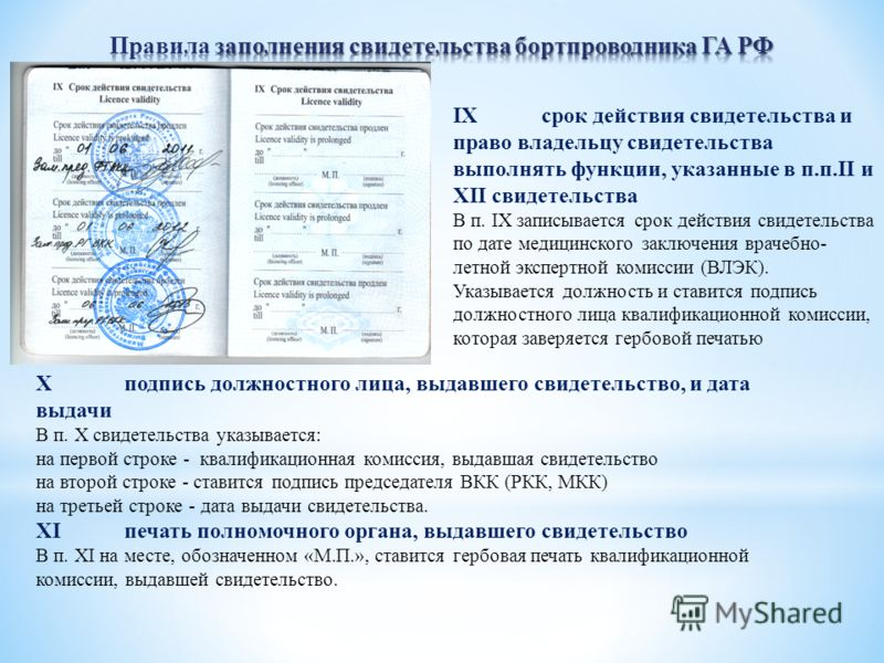 Xподпись должностного лица, выдавшего свидетельство, и дата выдачи В п. Х свидетельства указывается: на первой строке - квалификационная комиссия, выдавшая свидетельство на второй строке - ставится подпись председателя ВКК (РКК, МКК) на третьей строк