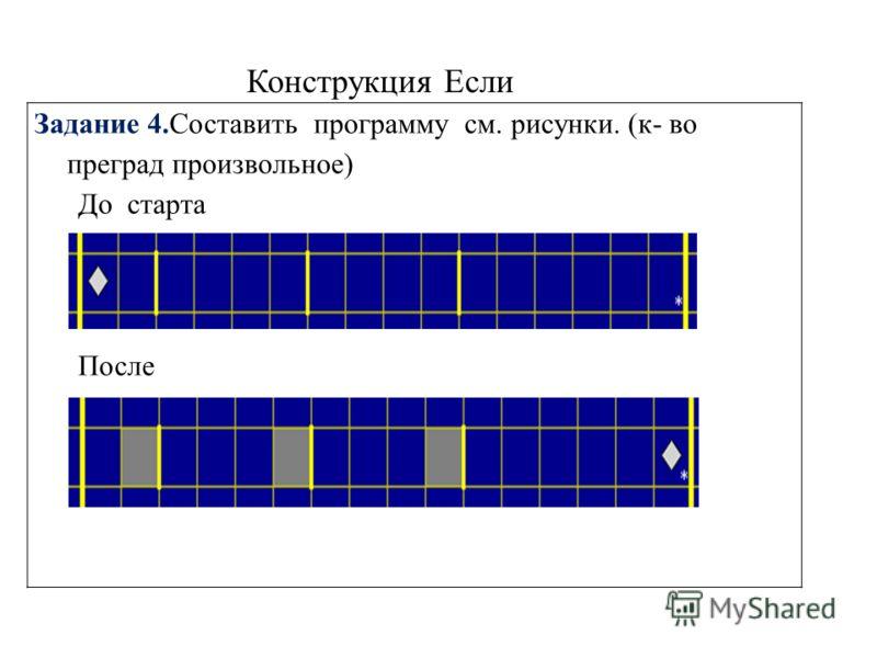 Конструкция Если Задание 4.Составить программу см. рисунки. (к- во преград произвольное) До старта После