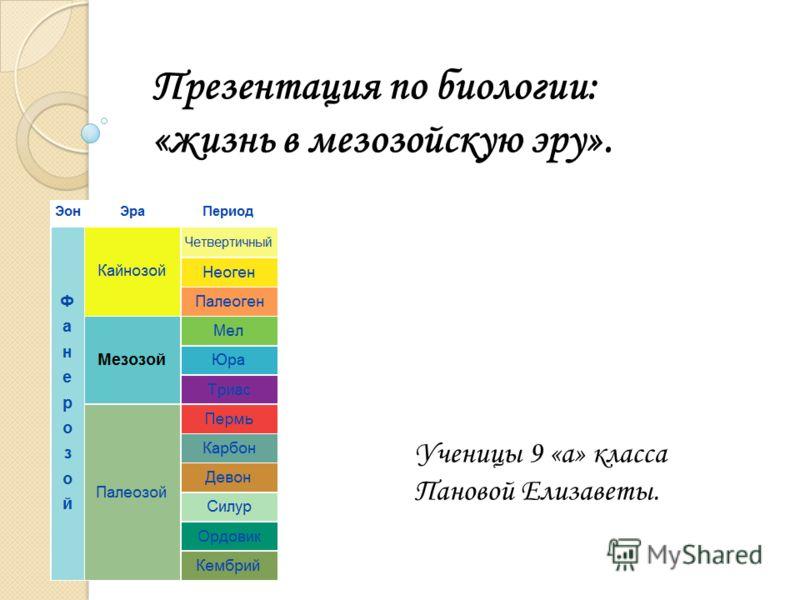 Презентация по биологии: «жизнь в мезозойскую эру». Ученицы 9 «а» класса Пановой Елизаветы.