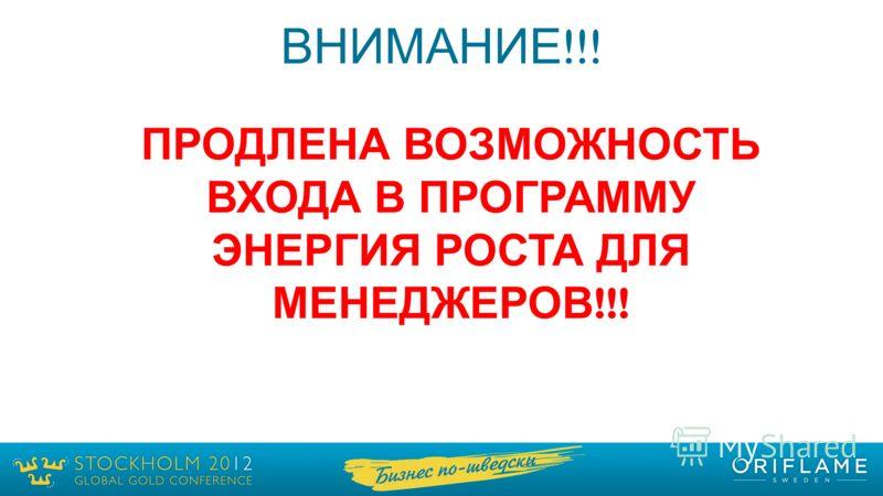 ВНИМАНИЕ !!! ПРОДЛЕНА ВОЗМОЖНОСТЬ ВХОДА В ПРОГРАММУ ЭНЕРГИЯ РОСТА ДЛЯ МЕНЕДЖЕРОВ !!!