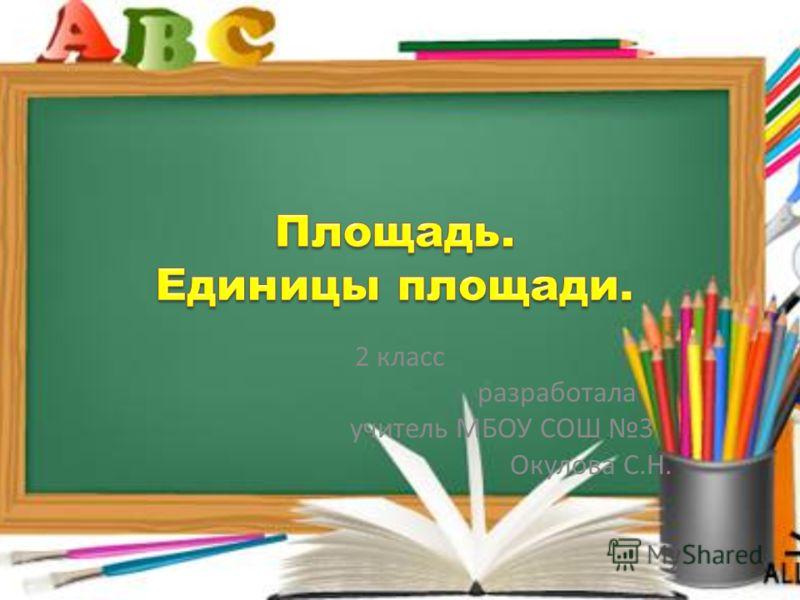 2 класс разработала учитель МБОУ СОШ 3 Окулова С.Н.