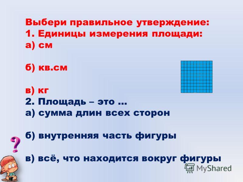 знакомство с единицей измерения длины сантиметром