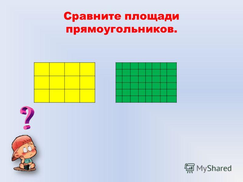 Сравните площади прямоугольников.