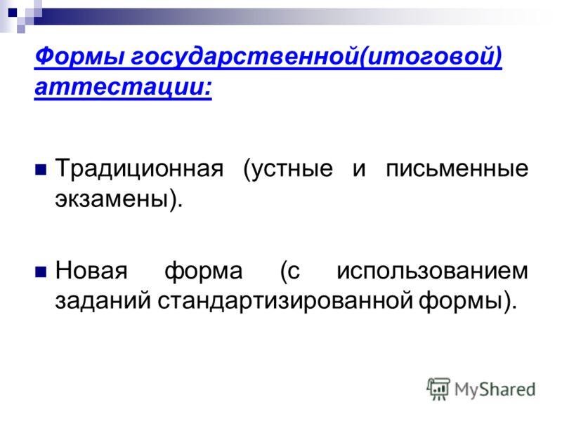 Формы государственной(итоговой) аттестации: Традиционная (устные и письменные экзамены). Новая форма (с использованием заданий стандартизированной формы).