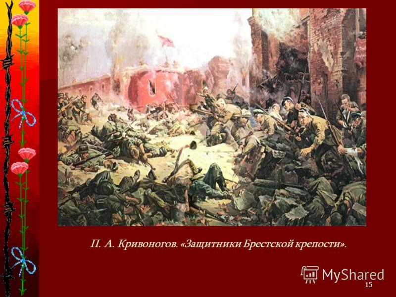 15 П. А. Кривоногов. «Защитники Брестской крепости».