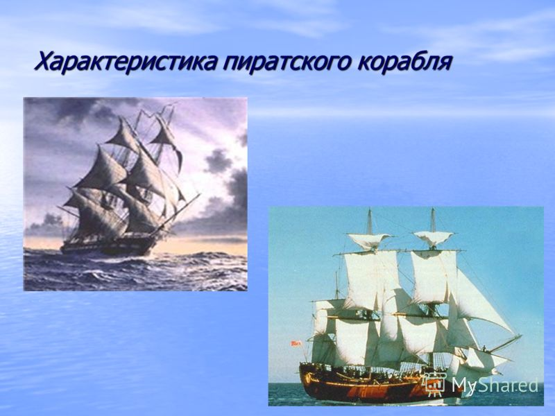 Характеристика пиратского корабля