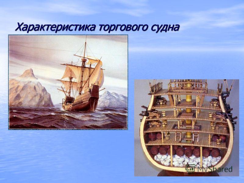 Характеристика торгового судна