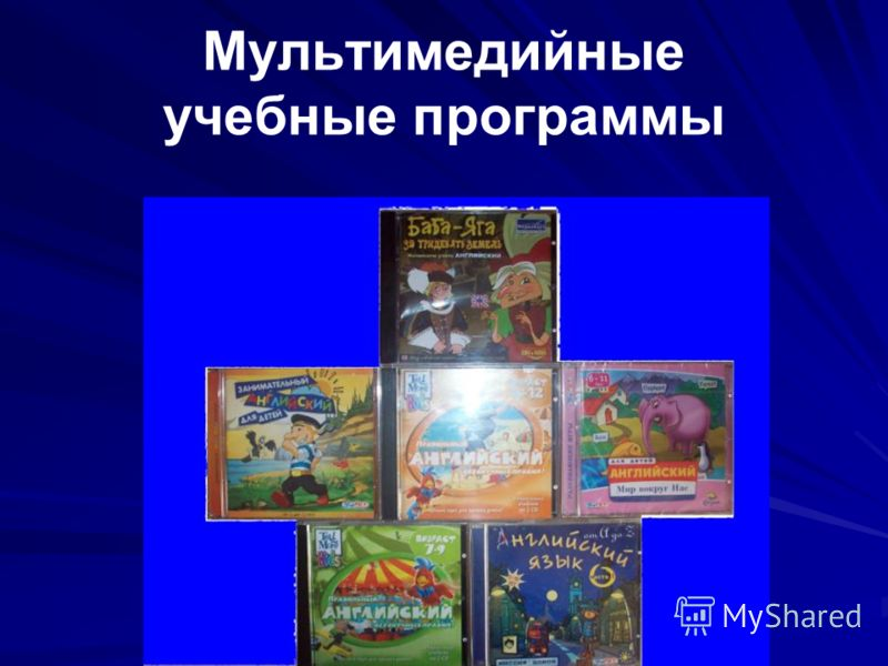 Мультимедийные учебные программы
