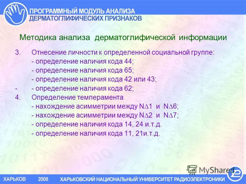 Методика анализа дерматоглифической информации 3.Отнесение личности к определенной социальной группе: - определение наличия кода 44; - определение наличия кода 65; - определение наличия кода 42 или 43; -- определение наличия кода 62; 4.Определение те