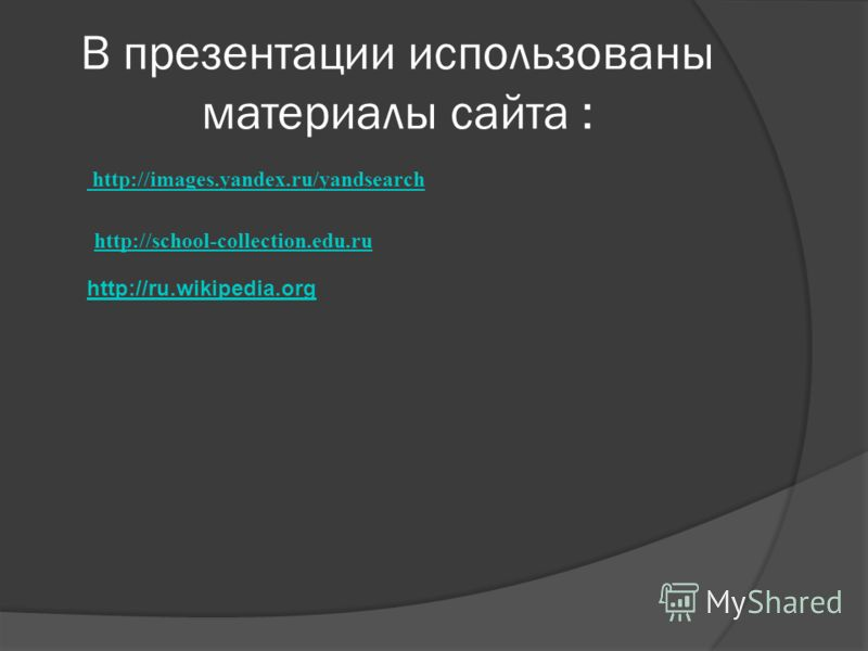 В презентации использованы материалы сайта : http://images.yandex.ru/yandsearch http://school-collection.edu.ru http://ru.wikipedia.org