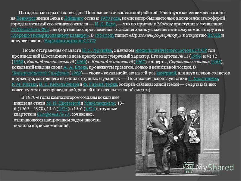 Пятидесятые годы начались для Шостаковича очень важной работой. Участвуя в качестве члена жюри на Конкурсе имени Баха в Лейпциге осенью 1950 года, композитор был настолько вдохновлён атмосферой города и музыкой его великого жителя И. С. Баха, что по