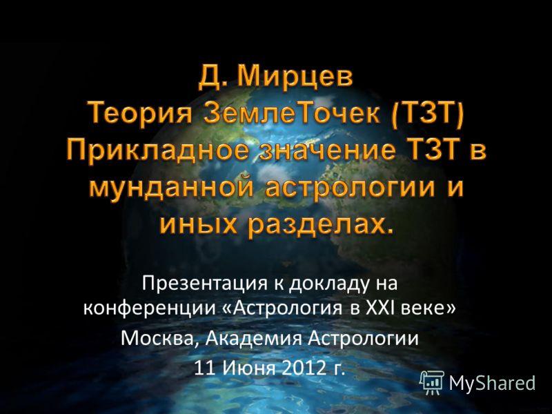Презентация к докладу на конференции «Астрология в XXI веке» Москва, Академия Астрологии 11 Июня 2012 г.