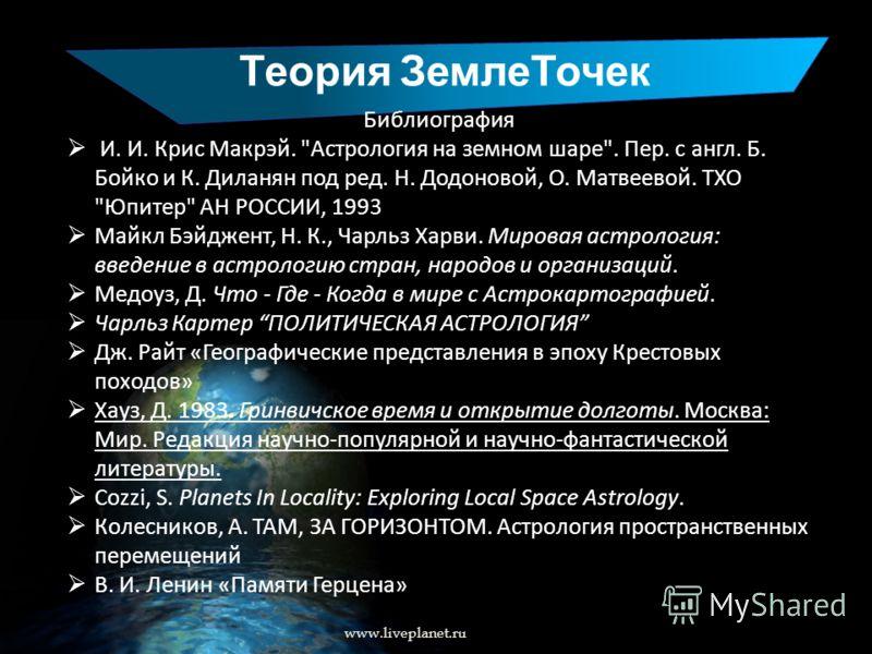 Теория ЗемлеТочек www.liveplanet.ru Библиография И. И. Крис Макрэй.