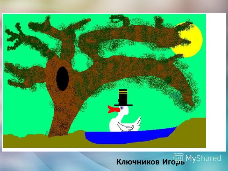Ключников Игорь