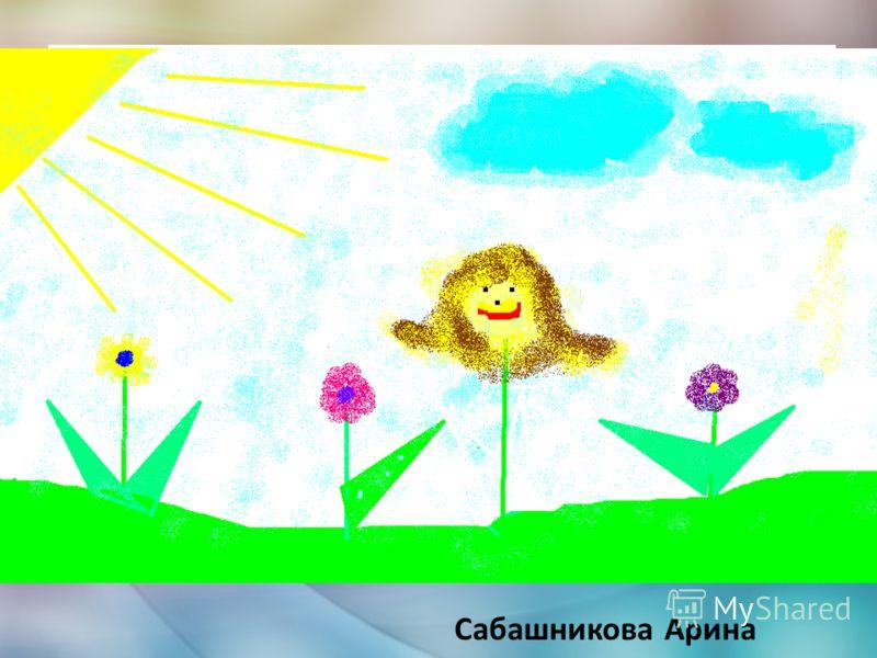 Сабашникова Арина