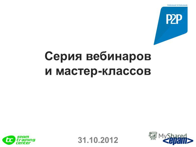 Серия вебинаров и мастер-классов 31.10.2012