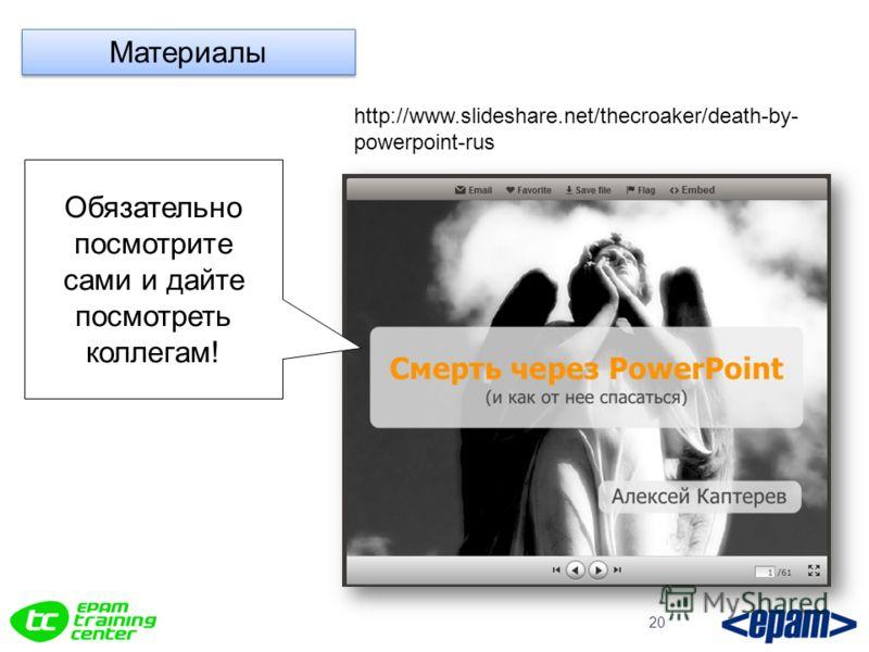 20 Материалы Обязательно посмотрите сами и дайте посмотреть коллегам! http://www.slideshare.net/thecroaker/death-by- powerpoint-rus