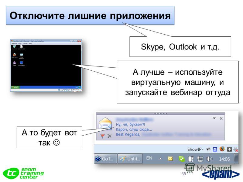 Отключите лишние приложения 35 Skype, Outlook и т.д. А лучше – используйте виртуальную машину, и запускайте вебинар оттуда А то будет вот так