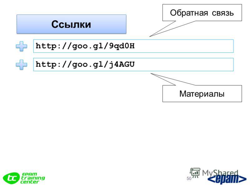 50 Ссылки http://goo.gl/9qd0H http://goo.gl/j4AGU Материалы Обратная связь