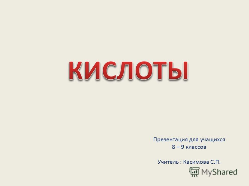 Презентация для учащихся 8 – 9 классов Учитель : Касимова С.П.