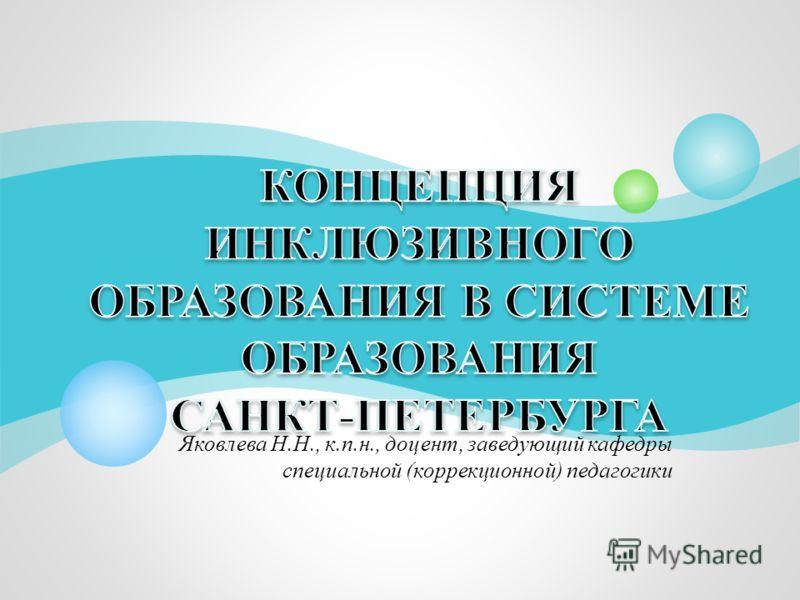 Яковлева Н.Н., к.п.н., доцент, заведующий кафедры специальной (коррекционной) педагогики