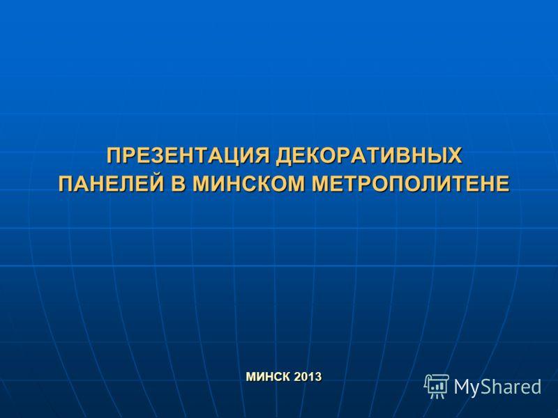 ПРЕЗЕНТАЦИЯ ДЕКОРАТИВНЫХ ПАНЕЛЕЙ В МИНСКОМ МЕТРОПОЛИТЕНЕ МИНСК 2013