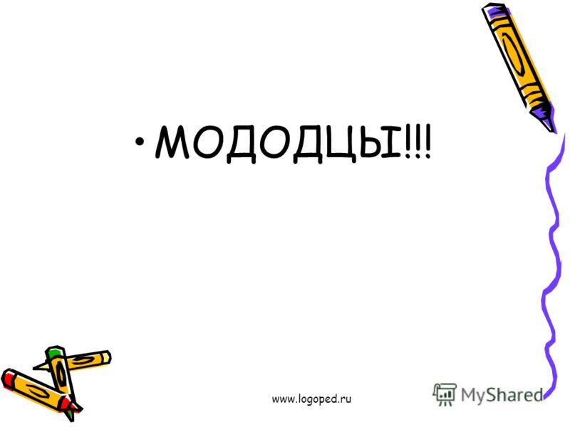 МОДОДЦЫ!!!